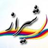 shirazhoteel