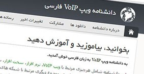 voip-wiki-persian-cytco