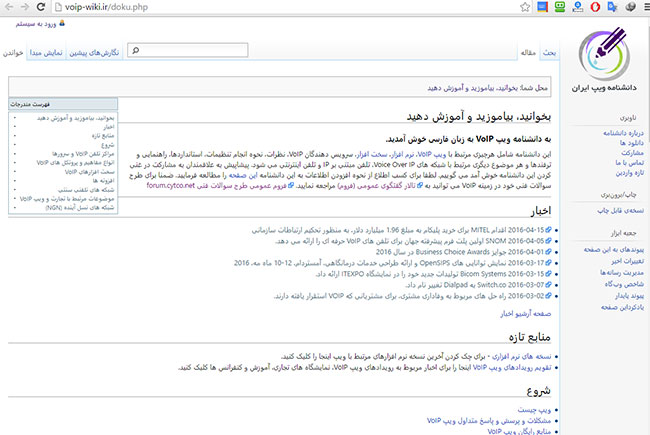voip-wiki-persian-iran