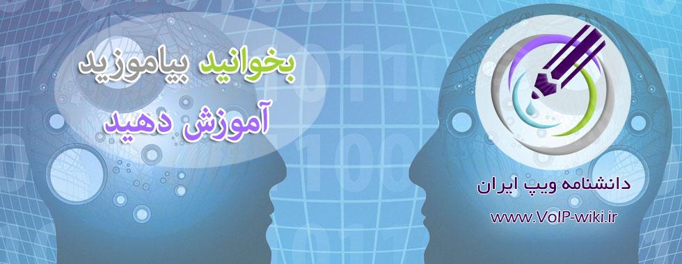 voip-iran-wiki